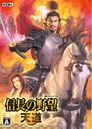 File-Nobunagaambit-tendou.jpg