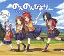 Non Non Biyori (manga)