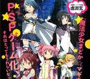 Puella Magi Madoka Magica PSP
