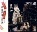 Duran Duran (The Wedding Album) - Taiwan: 0777 7 98876 2 0