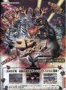 Godzilla Kaiju Dairantou Advance Ad.jpg