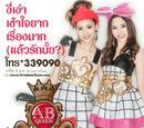 Ngee Ngo Kao Jai Yark Reung Mark (Laew Rak Mai?) - AB Queen