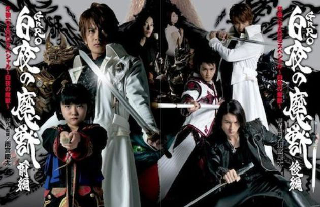 Garo Beast of the White Night 04.jpg
