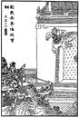 Death of Wang Yun - Qing SGYY.png