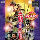 TaikoII-cover.jpg
