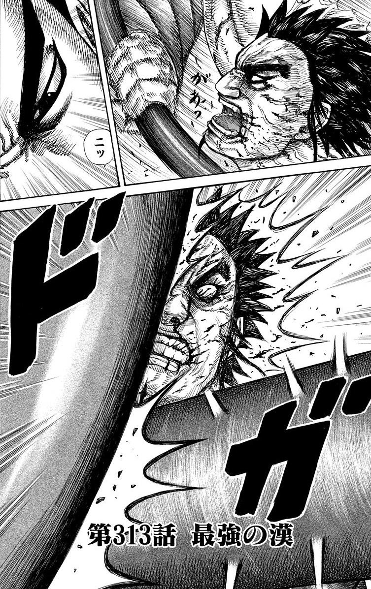 Kingdom Manga Next Release: Kingdom Wiki