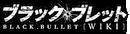 Black Bullet Wiki-wordmark.png