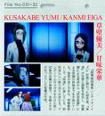 KusakabeYumi&KanmiEiga-RailgunSBooklet.png