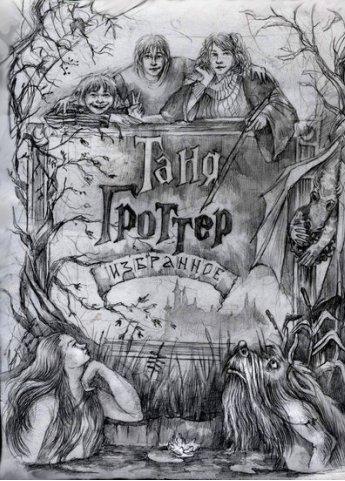 Лесной великан рассказ кибек читать