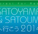 Forest For Rest SATOYAMA & SATOUMI e Ikou 2014