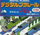 Digital Plarail Thomas the Tank Engine Vehicle and Scenery Set