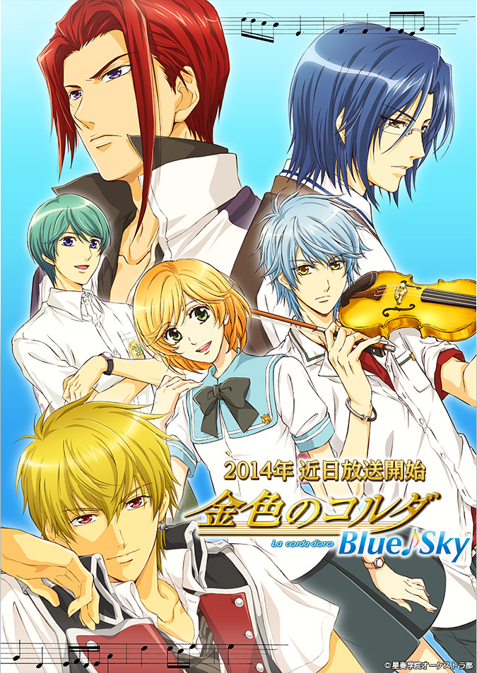 Kiniro no Corda: Blue♪Sky - Kiniro no Corda: Blue♪Sky (2014) 2014 Poster