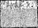 SGZ Pinghua page 12.png