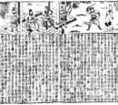 Sanguo zhi pinghua/page 12