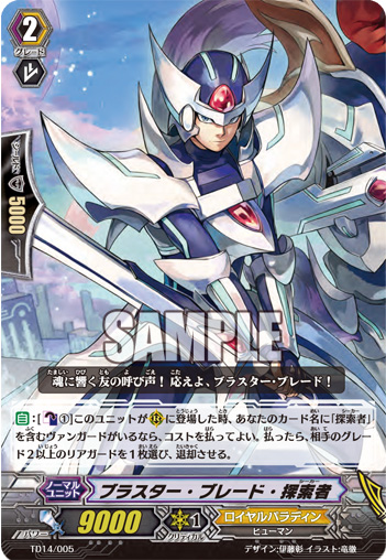 Card of the Day 3/2/14 - Seeker Legion Mates: Blaster Blade/Wingal TD14-005_%28Sample%29