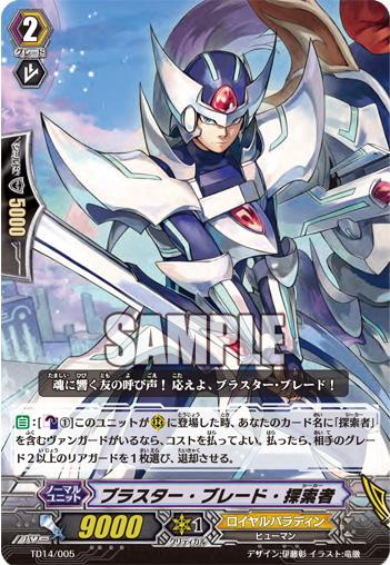 Blaster Blade SeekerBlaster Blade