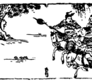 Sanguo zhi pinghua/page 5