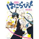 Honey rabbit character songs amatsuki itou kashitarou.png