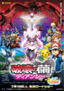MS017 theatrical japanese poster.png