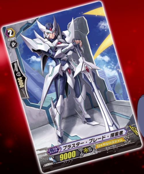 Blaster Blade Seeker