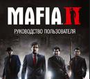 Mafia Ⅱ (руководство пользователя)