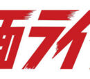 Henshin (Kamen Rider) Wiki/Logo
