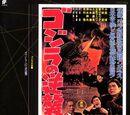 Godzilla Raids Again (Soundtrack)