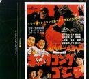 King Kong vs. Godzilla (Soundtrack)