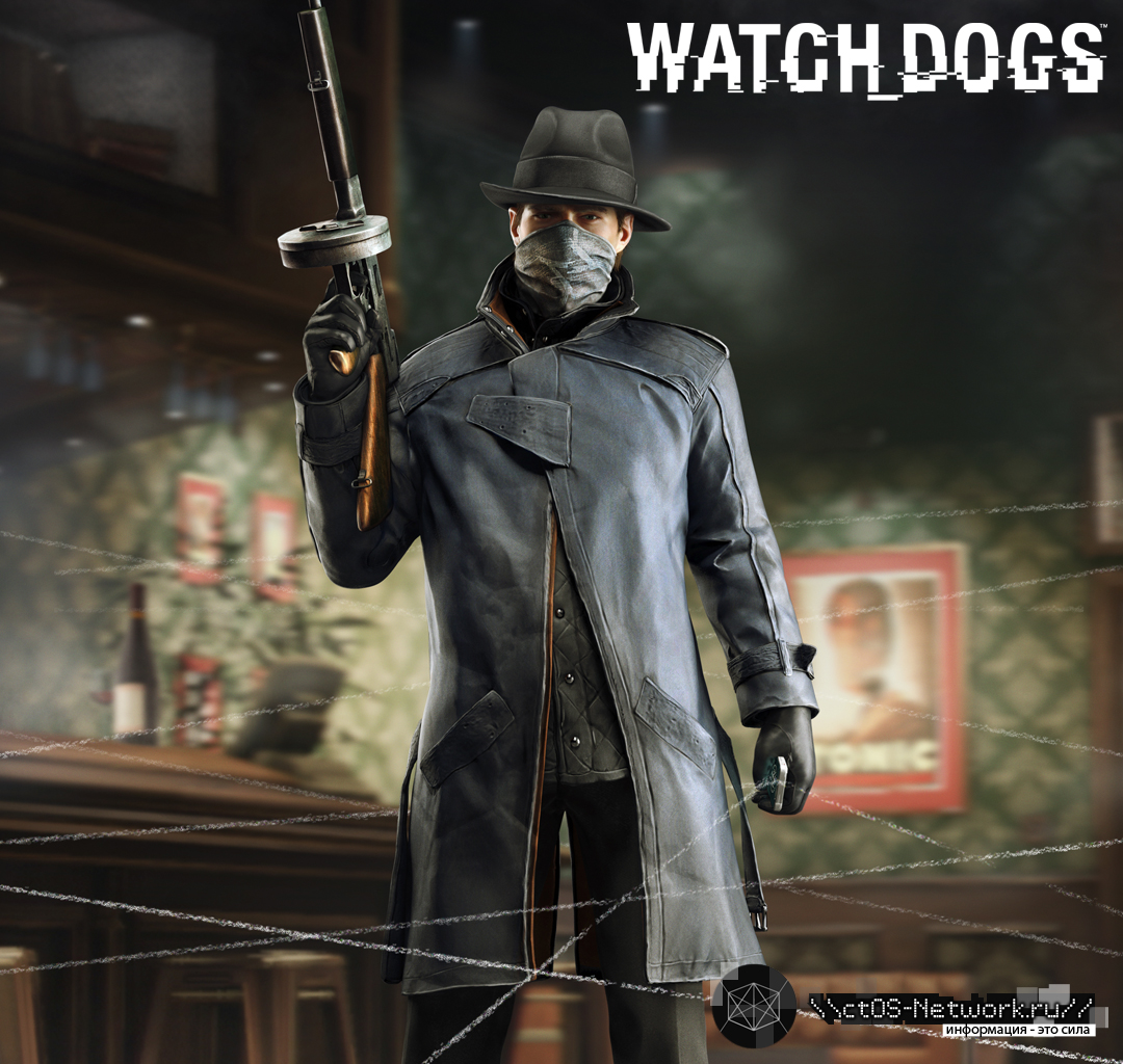 Watch Dogs Clothing Store