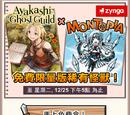 Ayakashi Ghost Guild x Montopia!