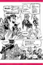 Lollipop-chainsaw-valentine-edition-manga-2.jpg