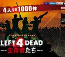 Left 4 Dead Survivor