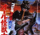 GODZILLA: All Monsters Attack (1969)
