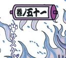 Sasuke vs. Danzō…!! (volume)