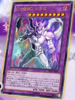 New Hero Monsters And Support Cards ContrastHEROChaos-SD27-JP-OP