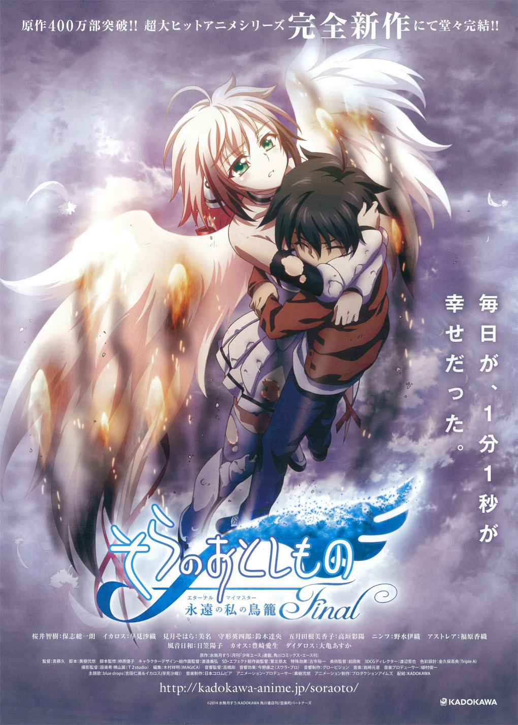 Sora no Otoshimono Final - Eternal My Master - Le Film