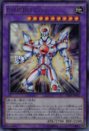 Naito's Articles: Elemental HERO Deck Guide 300px-ElementalHEROCore-VJMP-JP-UR