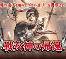 """""""Return of the Battle Goddess"""""""