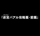 SnB: OVA 1
