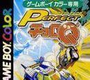 Perfect Choro-Q (video game)