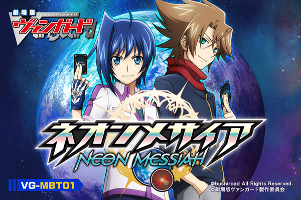 Movie Booster: Neon Messiah VG-MBT01