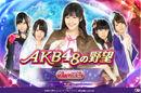 Akb48yabou-mainvisual2.jpg
