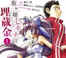 Nanana's Buried Treasure (Manga)
