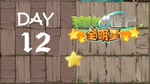 Pirate Seas - Day 12 (PvZ: AS)