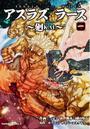 Asuras Wrath Manga.png