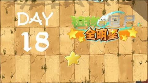 Wild West - Day 18 (PvZ: AS)