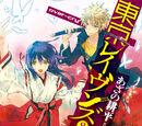 Tokyo Ravens Light Novel Volume 8