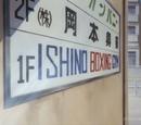 Ishino Boxing Gym
