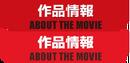Godzilla-Movie.jp - About.png