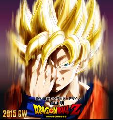 Can Goku Teleport Planets Instant Transmission Kanzenshuu